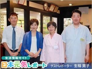 日本元気レポート、生稲晃子さんによる、養神堂クリニックと漢方薬局千代田養神堂の院長と薬剤師へのレポート動画